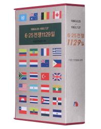 6 25 전쟁 1129일(1950.6.25~1953.7.27)(개정판)