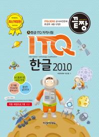 ITQ 한글 2010(끝짱)(개정판)(스프링)