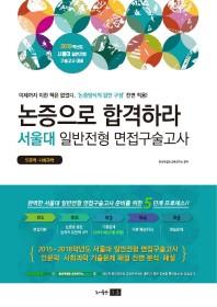 논증으로 합격하라 서울대 일반전형 면접구술고사(2019)