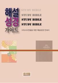해설 성경 가이드