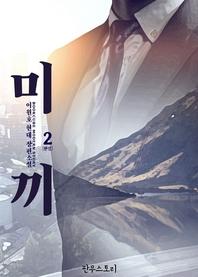 미끼 2 (완결)