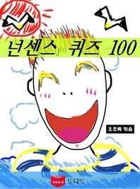 넌센스 퀴즈 100 (시리즈 1)