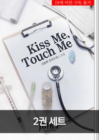 키스 미, 터치 미(Kiss me, Touch me) 2권 세트