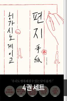 [샘통북통] 휴가철 읽기 좋은 히가시노 문학선 세트