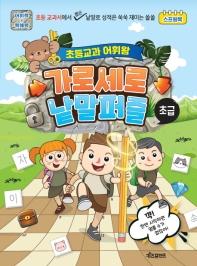 초등교과 어휘왕 가로세로 낱말퍼즐: 초급(스프링)