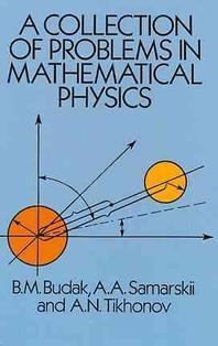 [해외]A Collection of Problems in Mathematical Physics