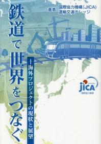 鐵道で世界をつなぐ 海外プロジェクトの現狀と展望