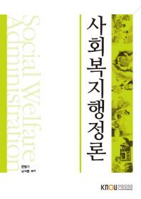 사회복지행정론(1학기  워크북포함)