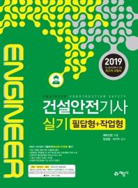 건설안전기사실기(필답형+작업형)(2019)