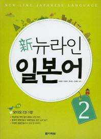 신 뉴라인 일본어. 2(CD1장포함)