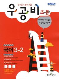 국어 3-2(2012)