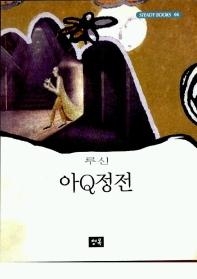 아Q정전(STEADY BOOKS 66)