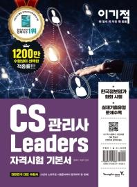 CS Leaders 관리사 기본서(2019)(이기적)(개정판)