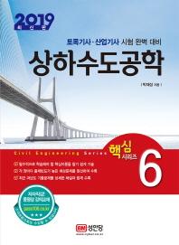 상하수도공학(2019)(22판)(핵심 시리즈 6)