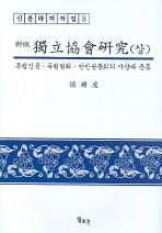 독립협회 연구(상)(신판)(신용하 저작집 5)
