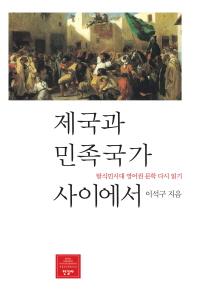제국과 민족국가 사이에서(한길신인문총서 19)(양장본 HardCover)