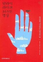 달라이 라마의 365일 명상