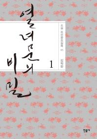 열녀문의 비밀. 1(소설 조선왕조실록 5)(양장본 HardCover)