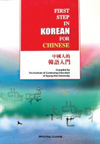 중국인을위한 한국어입문(CD1장포함)(Paperback)