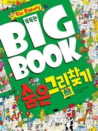 똑똑한 빅북(Big Book). 1: 숨은그림찾기