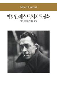이방인 페스트 시지프 신화  세계문학전집