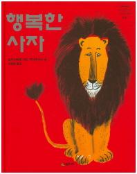 행복한 사자(네버랜드 세계의 걸작 그림책 106)(양장본 HardCover)