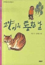 고양이와 통한 날(문학동네 동시집 2)(양장본 HardCover)