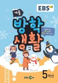 초등 겨울방학생활 5학년(2019)