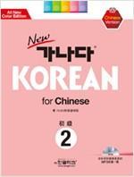 가나다 KOREAN FOR CHINESE  초급 2(NEW)(개정판)(CD1장포함)