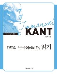 칸트의 순수이성비판 읽기(큰글자책)(세창명저산책 3)