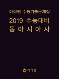고등 동아시아사 수능기출문제집(2019 수능대비)(마더텅)
