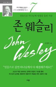 존 웨슬리
