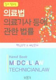의료법 의료기사 등에 관한 법률(손에 잡히는)