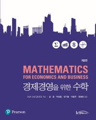 경제경영을 위한 수학(8판)