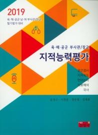 육 해 공군 부사관/장교 지적능력평가(2019)