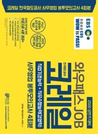 코레일 한국철도공사 사무영업 봉투모의고사 4회분(2020 상반기)