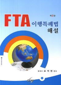 FTA 이행특례법 해설(2판)
