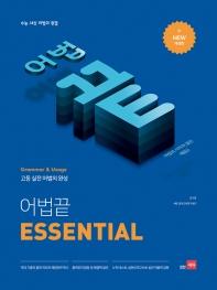어법 끝 Essential(이센셜)(개정판)