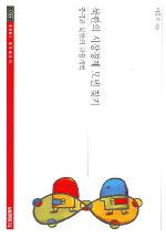 북한의 시장경제 모델 찾기(SERI 연구에세이 55)