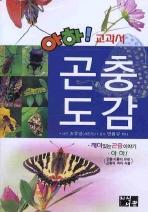 곤충도감: 아하 교과서