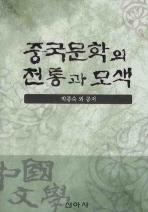 중국문학의 전통과 모색