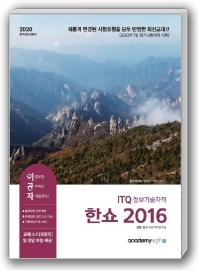 ITQ 정보기술자격 한쇼 2016(2020)(이공자)