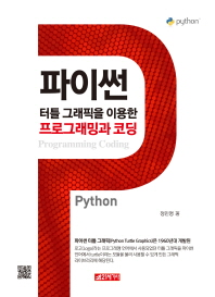 파이썬 터틀 그래픽을 이용한 프로그래밍과 코딩