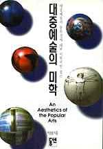 대중예술의 미학 (책등아래 찢김)