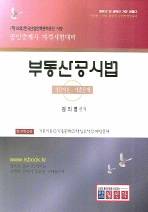 부동산공시법(2008)(공인중개사자격시험대비)(개정판 2판)