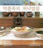 박종숙의 저녁밥상