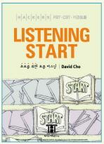 HACKERS LISTENING START(해커스 리스닝 스타트)