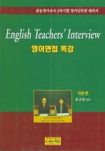 영어면접특강 (기본편)(중등영어교사 2차시험 영어인터뷰대비서)(ENGLISH T