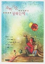 과학기술 창작문예 수상작품집 2005