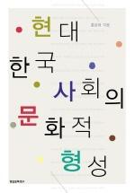 현대 한국 사회의 문화적 형성 /희미한 소장자 스템프 有 / 상현서림  ☞ 서고위치:RC 7  *[구매하시면 품절로 표기됩니다]